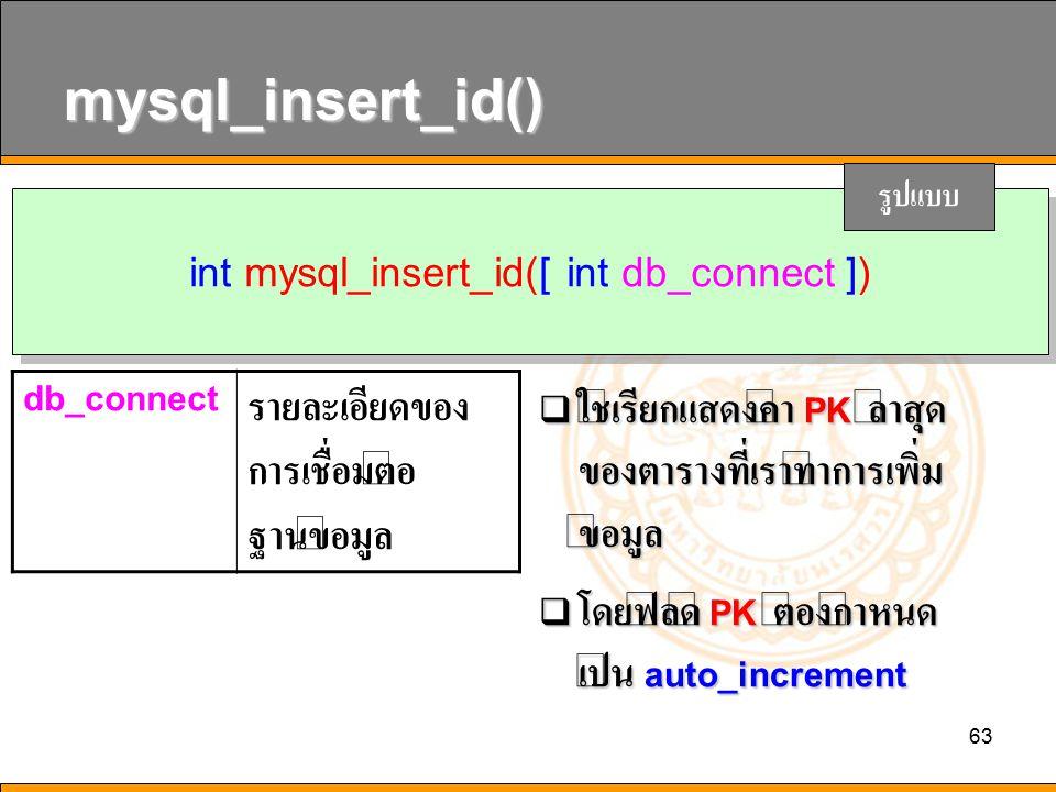 int mysql_insert_id([ int db_connect ])